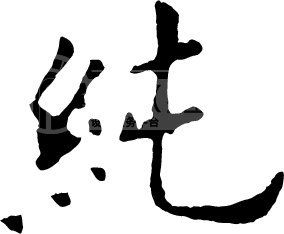 纯字艺术字_纯天然_中文古典书法_艺术字设计_中文古典书