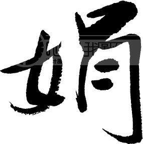 娟模板下载(图片编号:23325)__艺术字_我图网www.