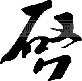 启字可爱字体