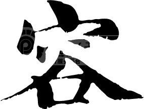 斗牛牛游戏:没有违约金(之前是违约金)和息金