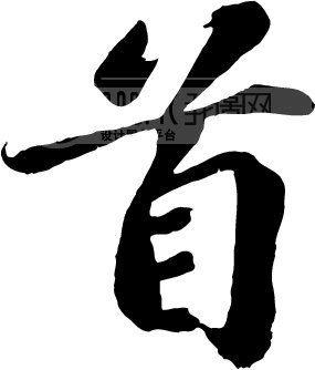 首_书法字体_中国书法