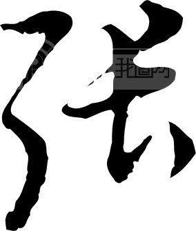 张模板下载(图片编号:57075)__艺术字_我图网www.