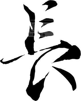 长模板下载(图片编号:72370)__艺术字_我图网www.