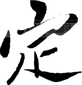 定模板下载(图片编号:103365)__艺术字_我图网www.