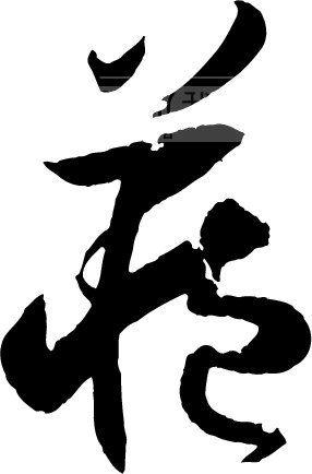 藏文字头像