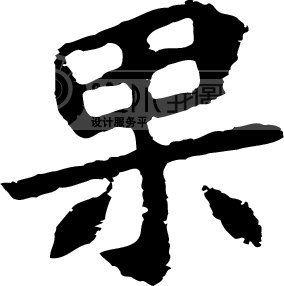 果_书法字体_中国书法_书法江湖|书法字典|翰墨宝典_.