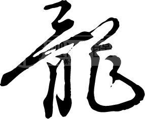 龙 书法字体 中国书法 -龙 艺术字yishuzi.ooopic.com图片