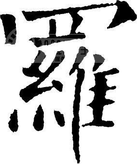 广告字 书法字体模板下载 130404