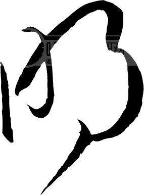明模板下载(图片编号:132779)_艺术字_我图网www.
