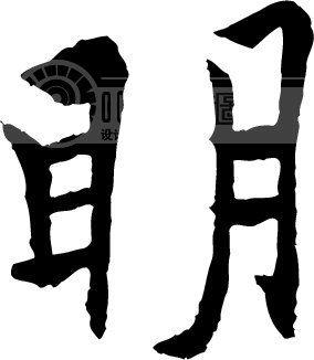 明模板下载(图片编号:132787)__艺术字_我图网www.