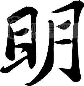 明模板下载(图片编号:132839)__艺术字_我图网www.