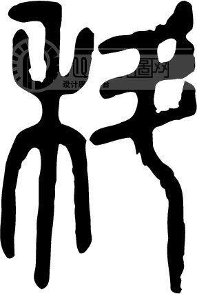 秋模板下载(图片编号:141887)__艺术字_我图网www.