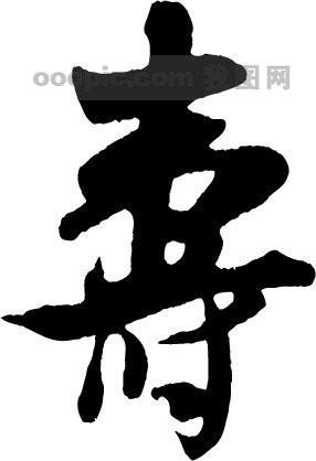 多字的毛笔书法字体图片大全 大 大字 毛笔字体书法矢量图图片