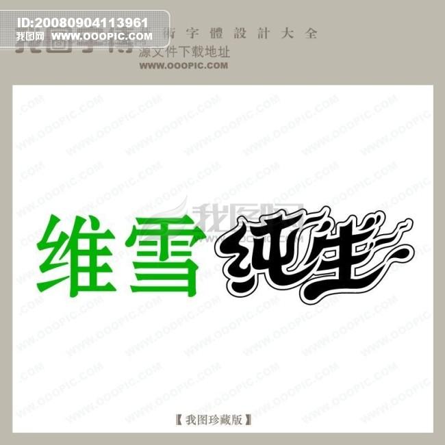 纯字艺术字_纯天使艺术字字体设计中文字体中文字库字