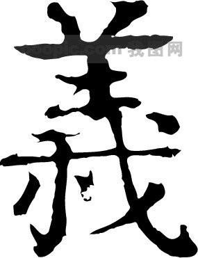 义模板下载(图片编号:209031)__艺术字_我图网www.