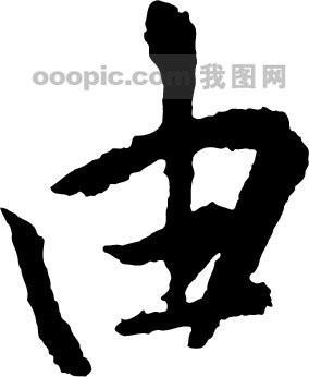 【原创】沉舟拆字(汉字解析第2编) - 谁解沉舟 - 谁解沉舟的时间