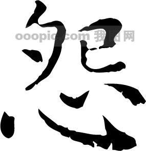【每日论语】0811 治怨者 - 乳透社 - 乳透社