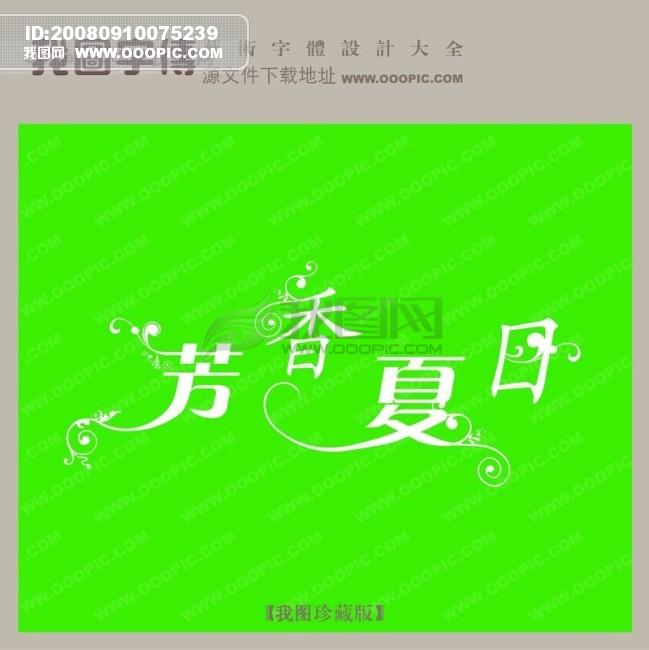 看的yiside词语-心心相印1 中文现代艺术字 艺术字yishuzi.ooopic.com图片