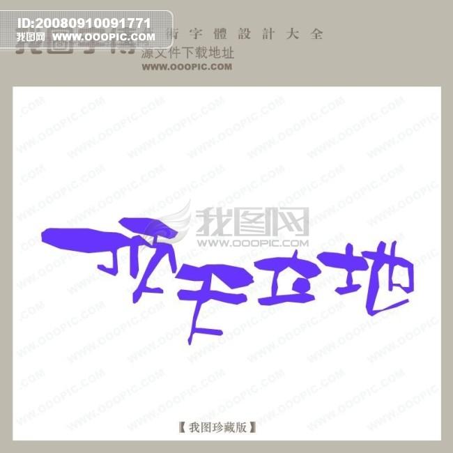 看的yiside词语-顶天立地 中文现代艺术字 艺术字yishuzi.ooopic.com图片