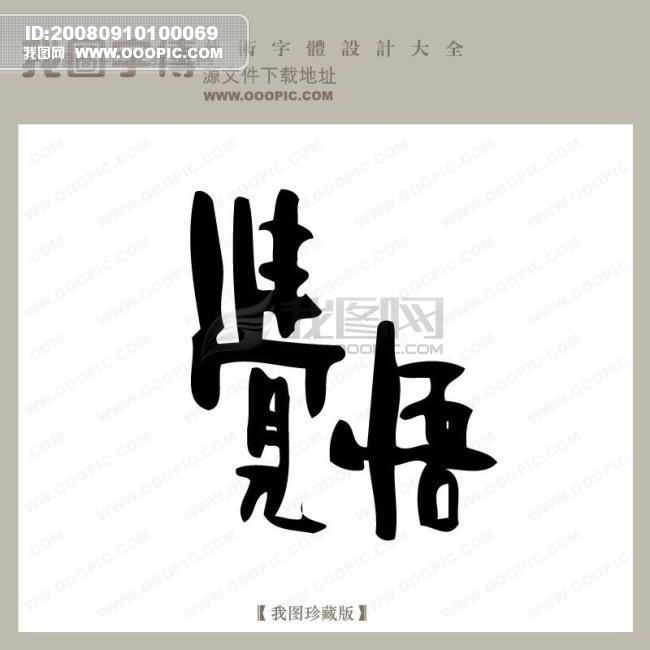 看的yiside词语-觉悟 中文现代艺术字 艺术字yishuzi.ooopic.com图片