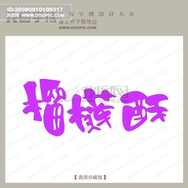 看的yiside词语-榴梿酥 中文现代艺术字 艺术字yishuzi.ooopic.com图片