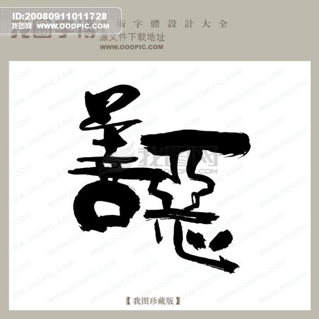 善恶_中文现代艺术字_字体设计|艺术字设计_艺术字y; 善恶图片下载图片