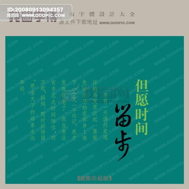 看的yiside词语-留步 中文现代艺术字 艺术字yishuzi.ooopic.com图片
