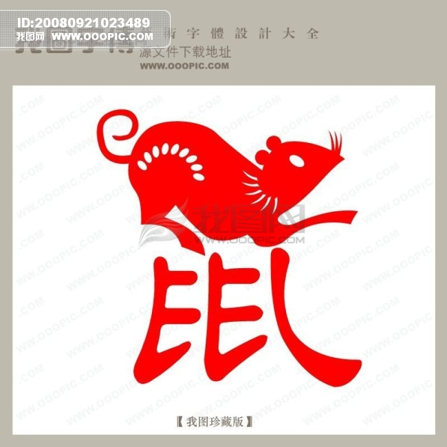 看的yiside词语-鼠 中文现代艺术字 艺术字yishuzi.ooopic.com图片