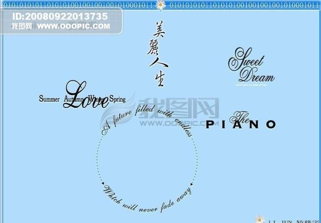 美工字体模板下载(图片编号:327985)__艺术字_我图网.