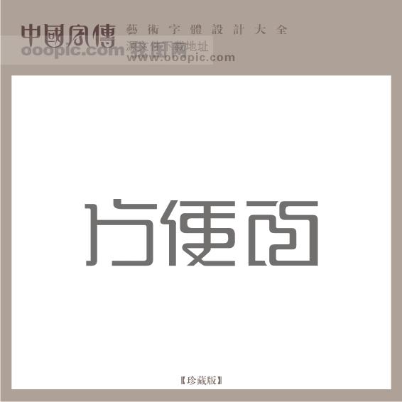 方便面_中文现代艺术字