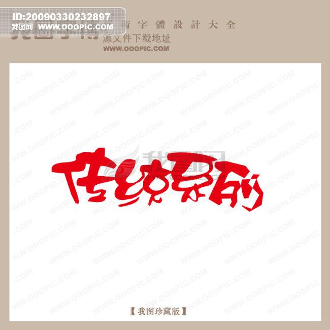 传统系列字体设计 艺术字设计pop海报艺术字pop字体