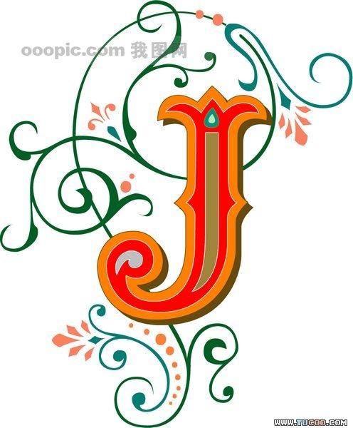 创意字母矢量图 字体艺术字矢量 矢量素材 素彩网