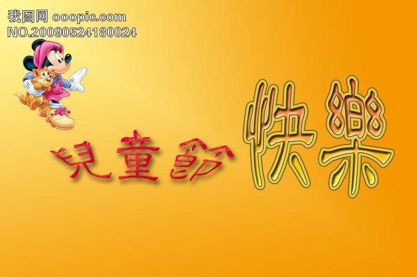 儿童节快乐字体设计免费下载