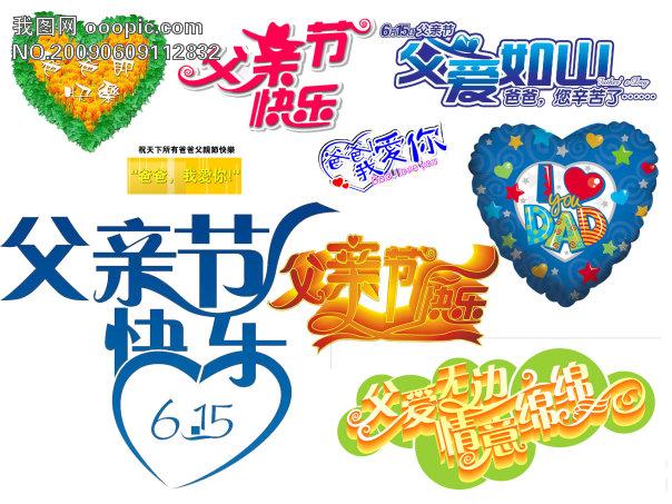 父亲节快乐字体设计_pop海报艺术字