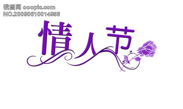 愛情約定字體設計; 【psd】情人節字體設計; 字體設計素材圖片大全