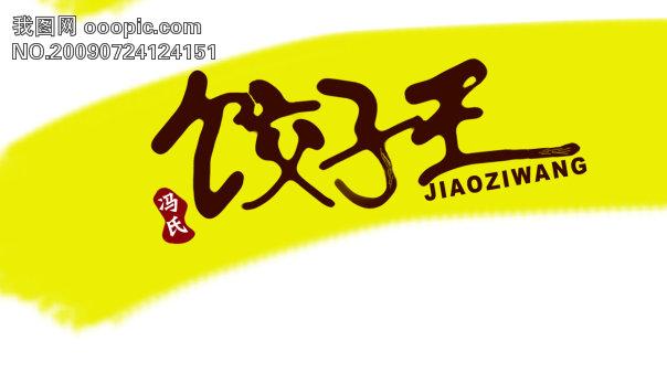 饺子王字体设计图片下载图片